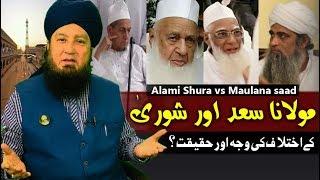 Differences of Maulana saad vs Alami Shura - What is reality ? ںظام الدین اور شوریٰ کے اختلافات؟