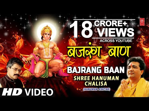 Xxx Mp4 बजरँग बाण Bajrang Baan I HARIHARAN I Full HD Video I Hanuman Jayanti Special Shree Hanuman Chalisa 3gp Sex