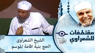 الشيخ الشعراوي |  الحج بنيّة اقامة الموسم