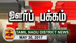 (30/05/2017) Oor Pakkam : Tamil Nadu District News in Brief | Thanthi TV