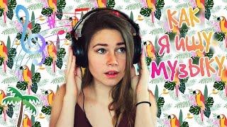 Музыка из моих видео/ Где я ищу музыку?!/Что за песня на ...