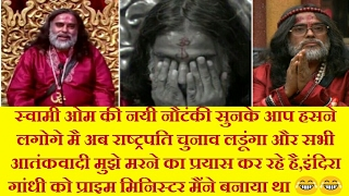 Todays news India 2017-Swami Om new drama of being president and Indira Latest news India 2017