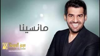 حسين الجسمي - ما نسينا (النسخة الأصلية) | 2013