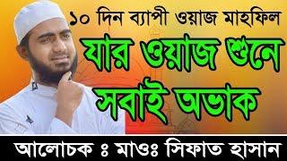 Sifat Hasan  Bangla Waz যার ওয়াজ শুনে অভাক এমন ওয়াজ আর শুনে নাই