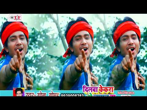 दिलवा केकरा से लागल बा @ GOLU GOLD    NEW BHOJPURI SUPER HIT SONG   2016