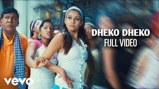 Ghatikudu - Dheko Dheko Video   Suriya   Nayanthara   Harris Jayaraj