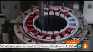 Iran Martyr Ghorbani industries group co. made Permanent Magnet Synchronous Machine (PMSM)