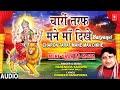 CHARON TARAF MANE MAA DEKHE  I NARENDRA KAUSHIK I Haryanvi Devi Bhajan I  Mere Ghar Aa Maiya, Audio