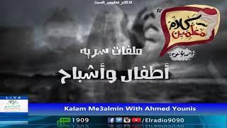 رعب أحمد يونس ( ملفات سرية |  أطفال و أشباح  ) فى كلام معلمين على الراديو9090