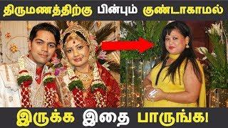 திருமணத்திற்கு பின்பும் குண்டாகாமல் இருக்க இதை பாருங்க! | Tamil Health Tips | Latest News