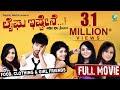 Lifeu Istane Full Movie In HD , Kannada Movies , Diganth, Sindhu Lokanath, Samyuktha