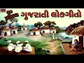 20 Popular Gujarati Lok Geeto , ગુજરાતી લોકગીતો , Traditional Folk Famous Gujarati Songs