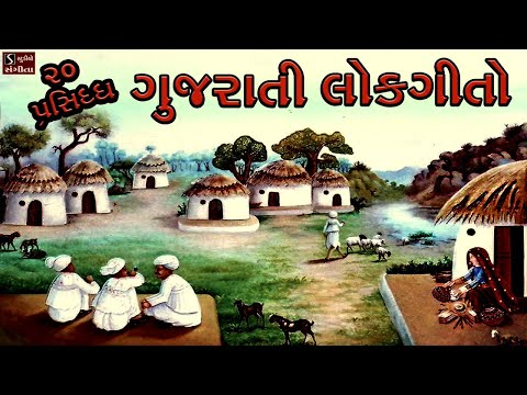 Xxx Mp4 20 Popular Gujarati Lok Geeto ગુજરાતી લોકગીતો Traditional Folk Famous Gujarati Songs 3gp Sex