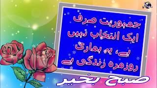 Urdu Language Good Morning Wishes Quote..  whatsapp video