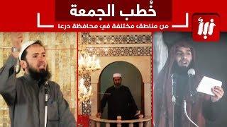 مقتطفات من خُطب الجمعة في عدد من مساجد درعا وريفها