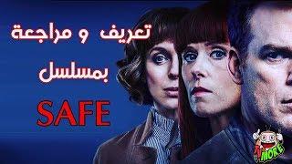 تعريف و مراجعة : مسلسل الدراما و الغموض Safe
