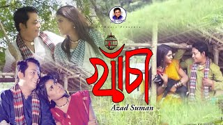Khacha | Azad Suman | Bangla new song 2017 | Official video HD