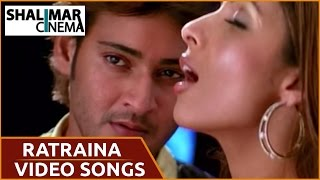 Athidi Movie || Rathraina Video Song || Mahesh Babu, Malaika Arora Khan