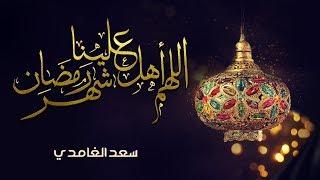 اللهم أهل علينا شهر رمضان - الشيخ سعد الغامدي