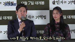 enewstv ′살인자의 기억법′ 설현, '편한 설경구, 다정한 오빠 김남길' 151119 EP.1