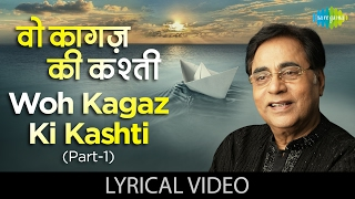 Woh Kagaz Ki Kashti(Part 1) with lyrics   वो कागज़ की कश्ती (भाग १) गाने के बोल   Aaj