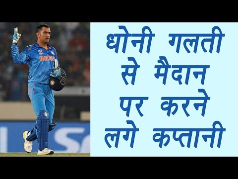 MS+Dhoni+demanded+review-+forgets+he+is+not+Captain+anymore+-+वनइंडिया+हिन्दी