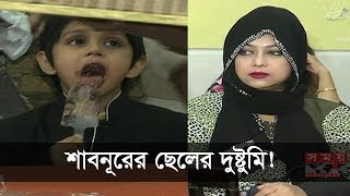 শাবনূরের ছেলের দুষ্টুমি !   এই প্রথম টিভি ক্যামেরায়    Funny moments of Shabnur Son