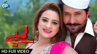 Pashto New Film Songs 2017 | Taza Taza Guloona | Shahsawar & Sitara Younas | Pashto New Movie Lambe