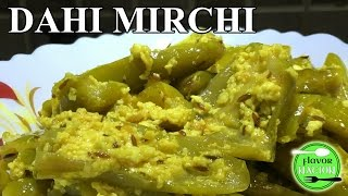 Dahi Mirchi | Dahi Wali Mirchein | Yogurt Chillies | दही मिर्च