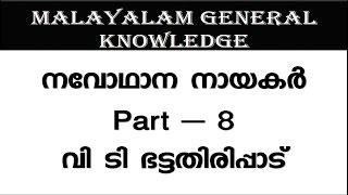 kerala renaissance leaders - vt bhattathiripad