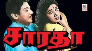 Sarada Tamil Full Movie | 1962 | S. S. Rajendran |  சாரதா