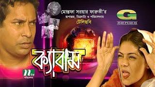 Karam |  Bangla Telefilm | Part 1 | Mosharraf Karim | Tisha | Kochi Khondokar