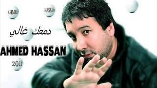 احمد حسن وضياء الميالي دمعك غالي 2013_low.mp4