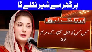 Maryam Nawaz questions contempt notices issued to PML-N leaders |  Dunya News