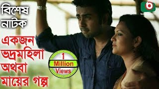 Bangla Romantic Natok | Ekjon Vodro Mohila Othoba Mayer Golpo | Syed Hasan Imam, Sharmili Ahmed
