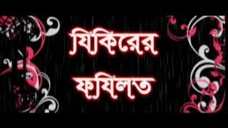 Waz By Mawlana Hasan Jamil on 23-09-16 [জিকিরের ফযিলত]
