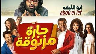 حارة مزنوقة | نادر أبو الليف | أغنية فيلم حارة مزنوقة