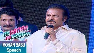 Mohan Babu Speech at Eedo Rakam Aado Rakam Audio Launch - Manchu Vishnu, Raj Tarun