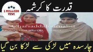 A 16 Year Old Girl Sofia Became a Boy Sami Ullah Khyber Watch Charsadda