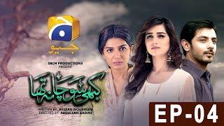 Kabhi Socha Na Tha - Episode 4 | Har Pal Geo