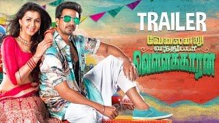 Velainu Vandhutta Vellaikaaran Official Trailer | Vishnu Vishal, Nikki Galrani | Ezhil | C.Sathya