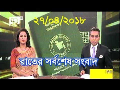 Today bangla news 27 April 2018 BD Online latest bengali news tonight breaking news all bangla news