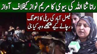 Rana Sanaullah Wife Exposed Maryam Nawaz Black Face Infront of Media