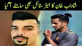 Shadab Khan New Hair Style For Asia Cup 2018 ||Shoaib Maik and Shadab Khan New Look In Asia Cup 2018