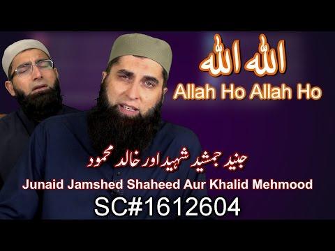 Xxx Mp4 First Time Released Hamd Allah Ho Allah Ho Junaid Jamshed Shaheed Ft Khalid Mehmood 3gp Sex