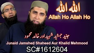 "First Time Released - Hamd ""Allah Ho Allah Ho"" - Junaid Jamshed Shaheed Ft. Khalid Mehmood"