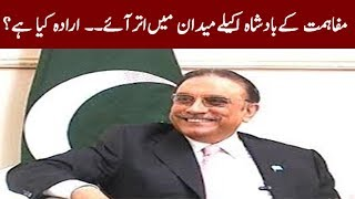 Why Asif Zardari Disowned Political Friends