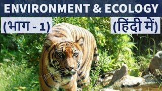 (HINDI) Environment & Ecology - 2016 + 2017 Current Affairs - Part 1 - UPSC/IAS