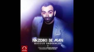 """Masoud Sadeghloo - """"Nazdiki Be Man"""" OFFICIAL AUDIO"""