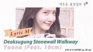 [Lyric M] Yoona(Girl's Generation) Feat.10cm-Deoksugung Stonewall Walkway, 윤아-덕수궁 돌담길의 봄